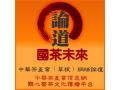 茶叶平民化时代,草根论道茶产业未来