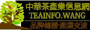 中华茶产业信息网