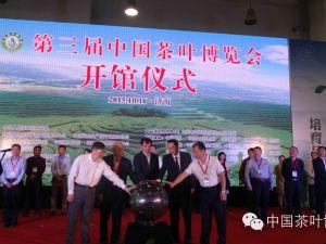 2016年10月·第四届中国茶叶博览会