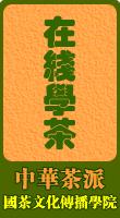 国内首家茶文化网络研修课堂