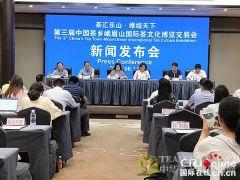 第三届中国茶乡峨眉山国际茶文化博览交易会将于7月6日举行