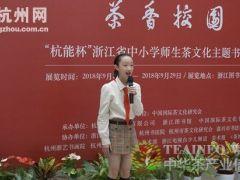 省中小学师生茶文化主题书法展在浙图开幕
