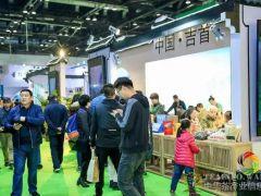 2018北京国际秋季茶产业博览会盛大起航
