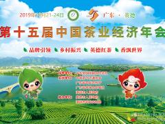 团结 胜利 奋进——第十五届中国茶业经济年会即将召开