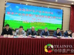 全国茶叶生产技术培训会在武汉召开