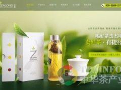 新西兰茶叶品牌ZEALONG与西日本旅客铁路公司签署合作协议