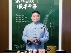 对话茶叶大师,顺丰助力传承中国传统茶文化