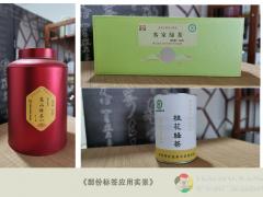彰显产品个性,提升企业形象-观心斋提供个性化的产品包装标贴设计制作方案